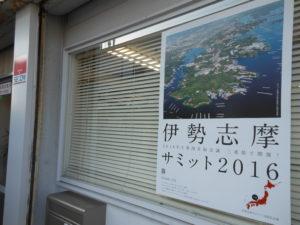 志摩観光ホテル (1)
