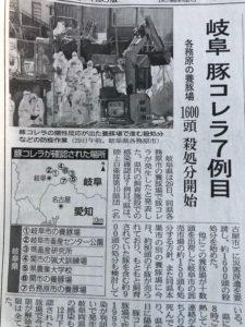 岐阜豚コレラ②