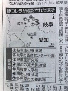 岐阜豚コレラ③